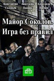 Майор Соколов Игра без правил
