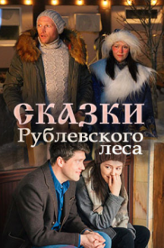 Сказки Рублёвского леса