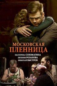 Московская пленница