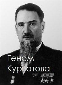 Коды Курчатова