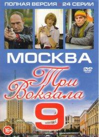 Москва три вокзала 9