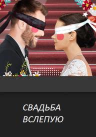 свадьба вслепую 2020 на русском языке