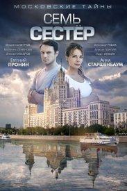 Московские тайны семь сестёр