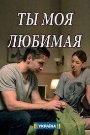 Ты моя любимая