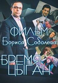 Бремя цыган фильм Бориса Соболева