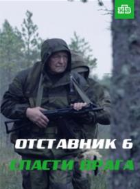 Отставник 6 Спасти врага
