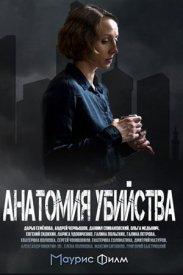 Анатомия убийства
