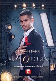 Холостяк Украина 9 сезон