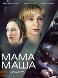 Мама Маша