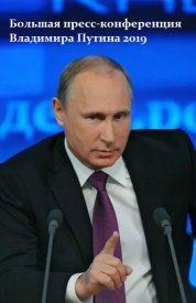 Большая пресс-конференция Путина 19.12.2019