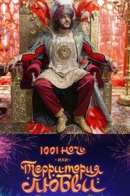 1001 ночь или Территория любви