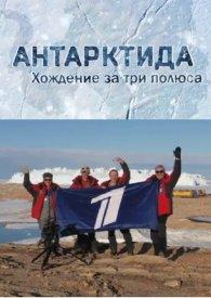 Антарктида Хождение за три полюса