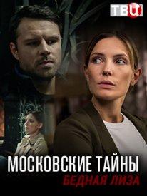 Московские тайны. Бедная Лиза
