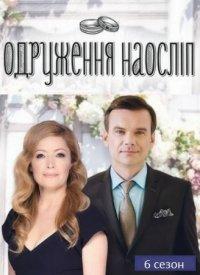 Свадьба вслепую 6 сезон