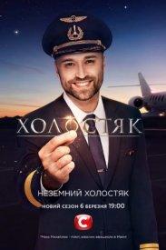 Холостяк Украина 10 сезон
