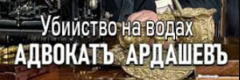 Адвокат Ардашев. Убийство на водах