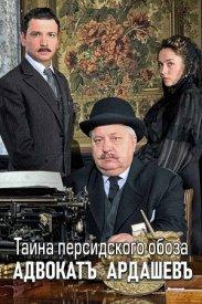 Адвокат Ардашев. Тайна персидского обоза