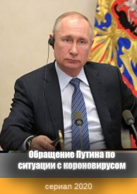 Обращение Путина по ситуации с коронавирусом