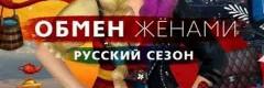 Обмен жёнами русский сезон