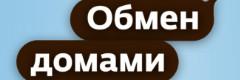 Обмен домами русский сезон