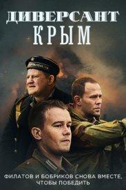 Диверсант 3 Крым