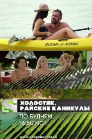 Холостяк. Райские каникулы 2 сезон