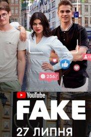 Fake /Фейк