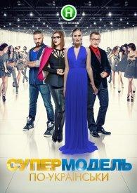 Супер топ-модель по-украински 4 сезон[xfgiven_orig]: [xfvalue_orig][/xfgiven_orig]