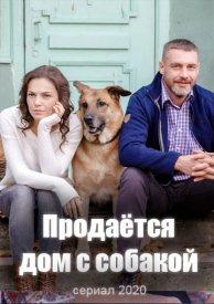 Продается дом с собакой