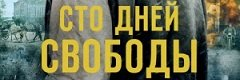 Сто дней свободы