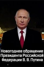Новогоднее обращение Путина 2021