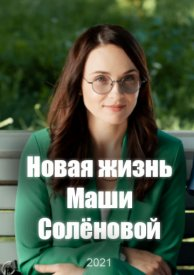 Новая жизнь Маши Солёновой