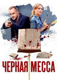 Детективы Анны Малышевой. Чёрная месса