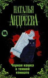 Психология преступления 3. Чёрная кошка в тёмной комнате