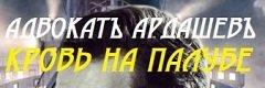 Адвокат Ардашев. Кровь на палубе